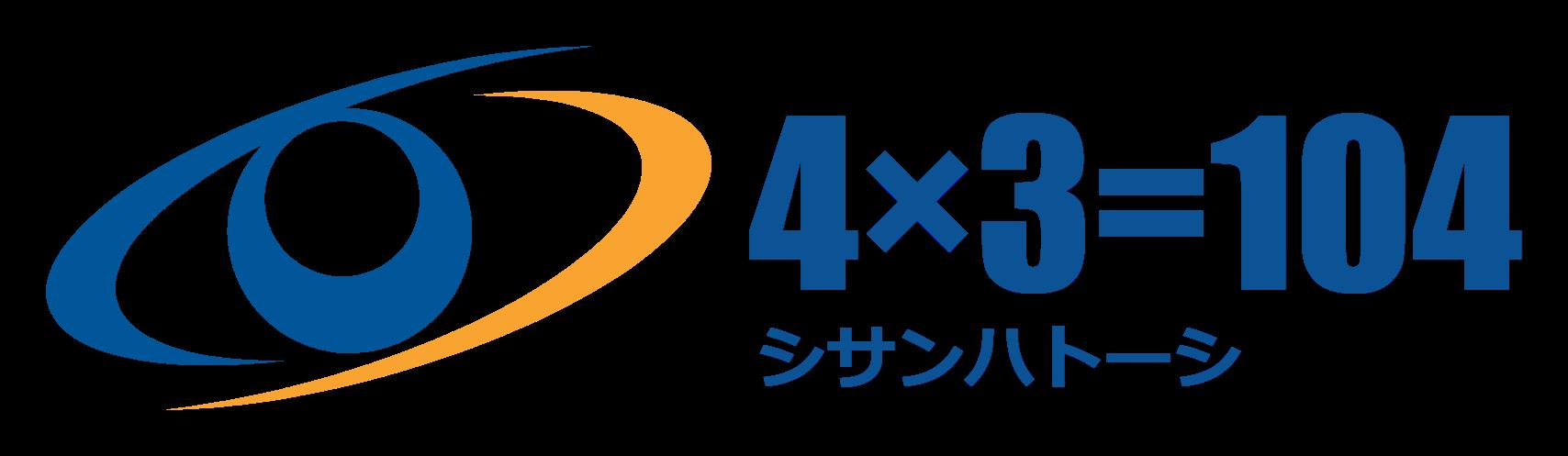シサンハトーシ【4×3=104】